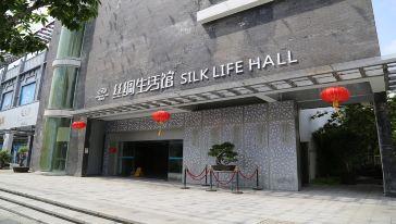 深圳中丝园